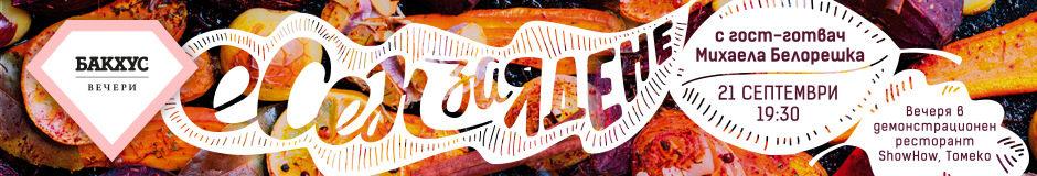 Ввчеря есен за ядене