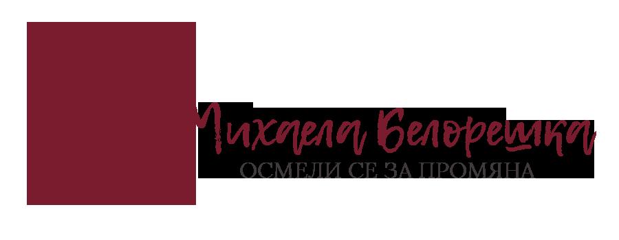 Михаела Белорешка
